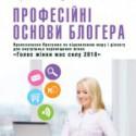 ПРОФЕСІЙНІ-ОСНОВИ-БЛОГЕРА-787x10241-150x150