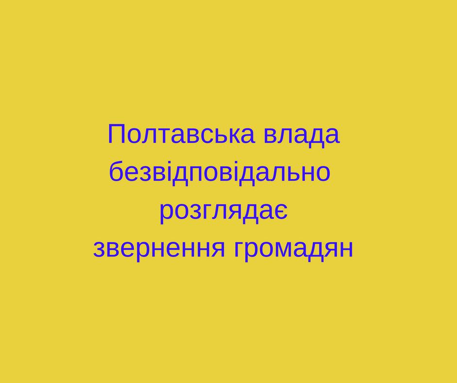 Полтавська влада безвідповідально розгладає звернення громадян(1)