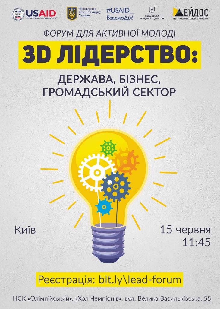 Постер1-2