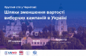 Chernihiv_roundtable_IFES_SMALL