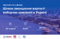 Dnipro_roundtable_IFES_SMALL