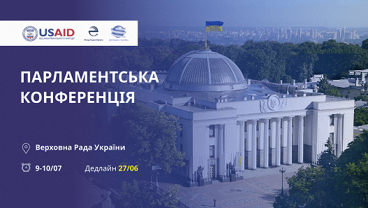 Parliamentary Conference_тизер_SMALL2