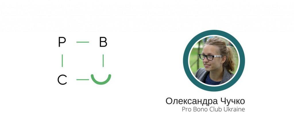 Pro Bono Club Ukraine1