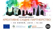 Креативне східне партнерство