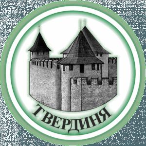 """ГО """"Твердиня"""""""