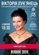 концерт Виктории