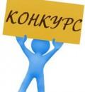 1446212345_konkurs-250x270