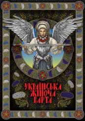 Українська Жіноча Варта