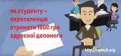 Як студенту – переселенцю отримати 1000 грн адресної допомоги