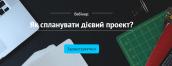 вебінар