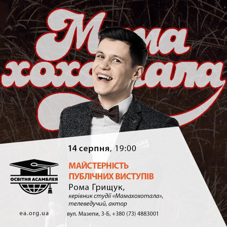 грищук-кв-768x768