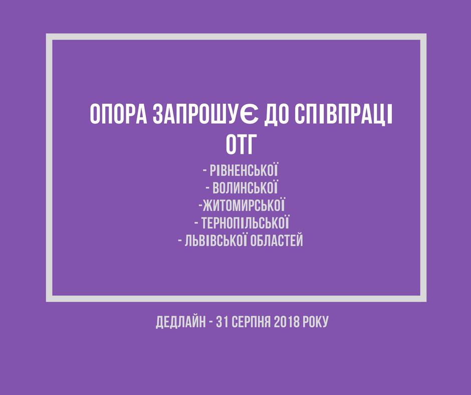 opora_1008208