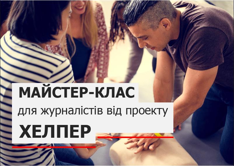 """Тренінг для журналістів від проекту """"Хелпер"""""""