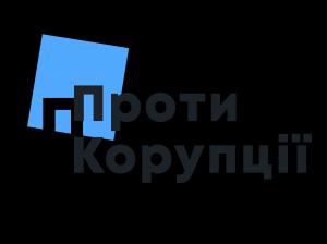 Логотип_Проти корупції_від 20.07.20_Прозорий