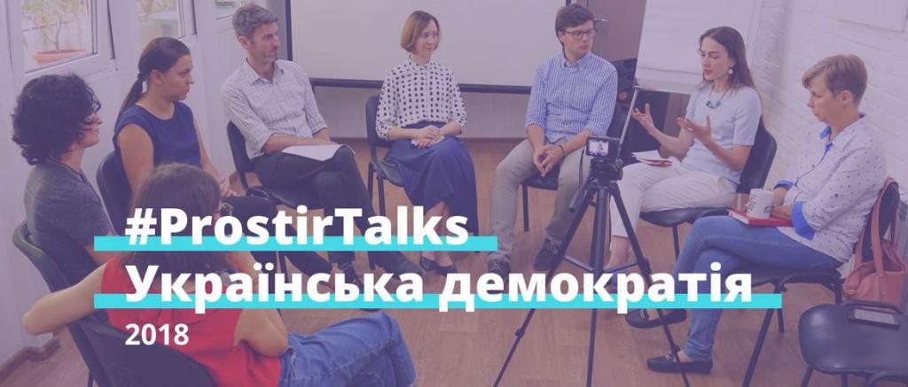 2018 українська демократія