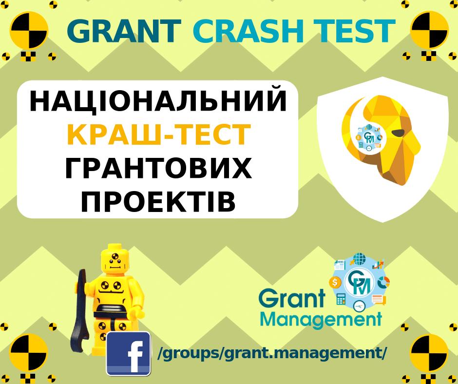 Crash Test (1)