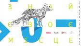 """Форум """"Місця впливу в екосистемі міста: Знай своє місце!"""""""