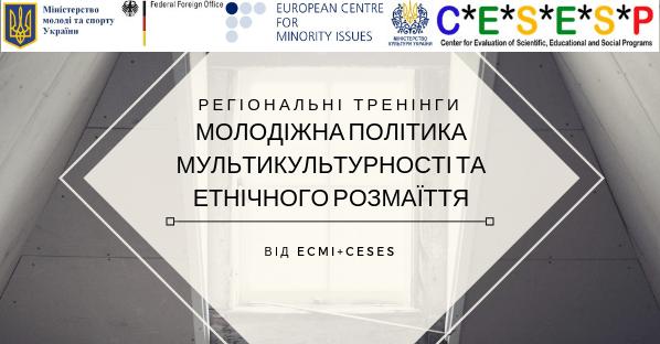 Молодіжна політика мультикультурності та етнічного розмаїття (3)