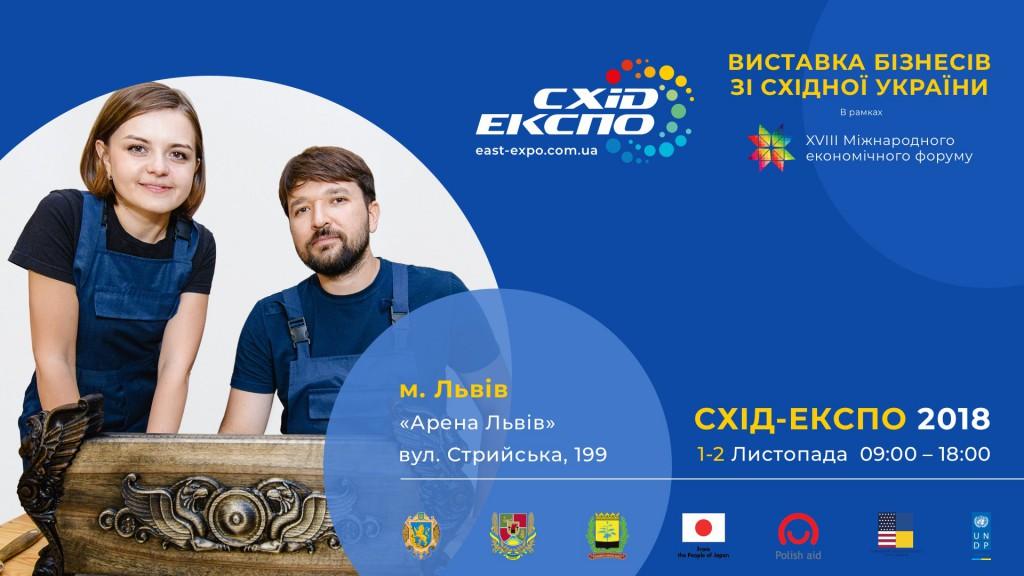 Схід-Експо 2018