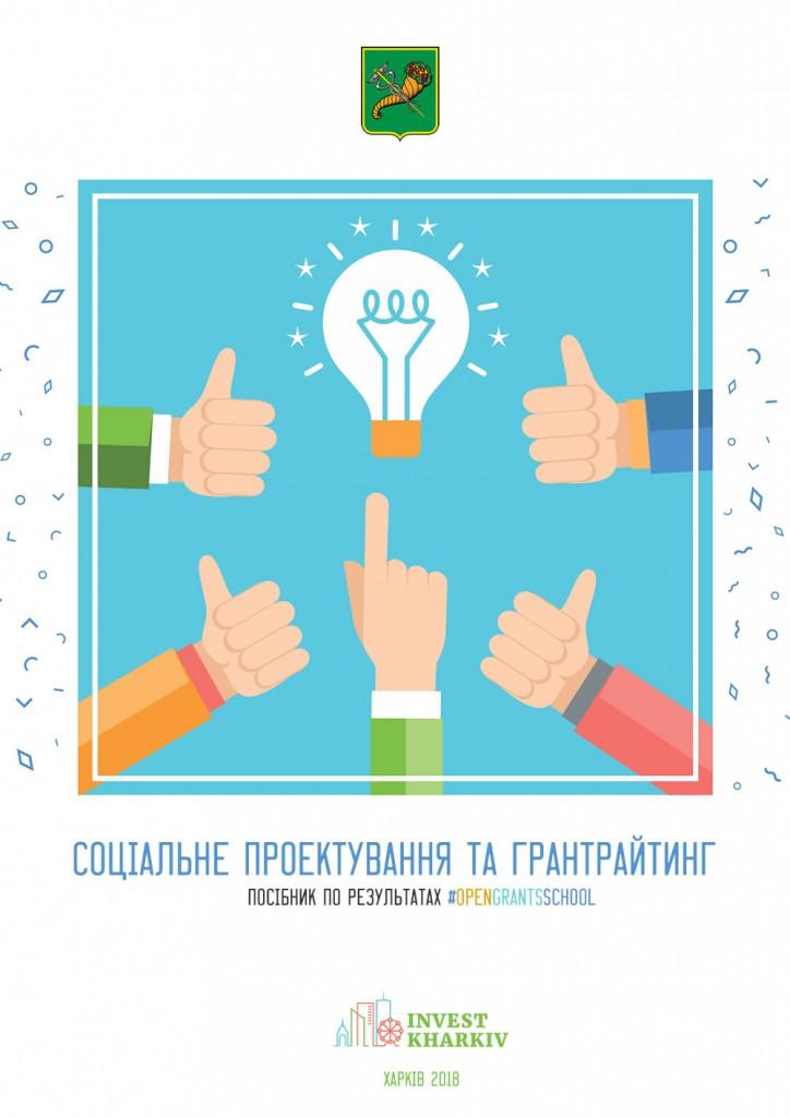 Sotsialne_proektuvannya_ta_hrantraytynh