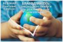 Вебінар для НПО від Compass Group