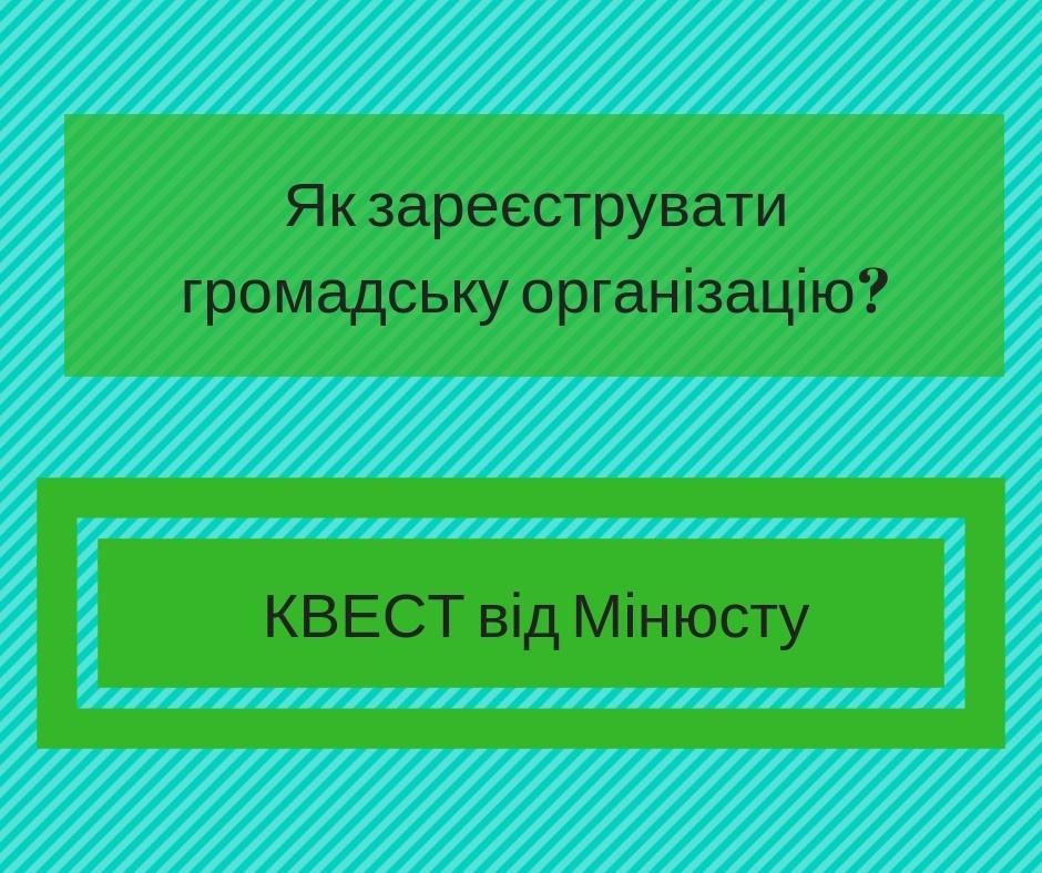 Як зареєструвати громадську організацію_