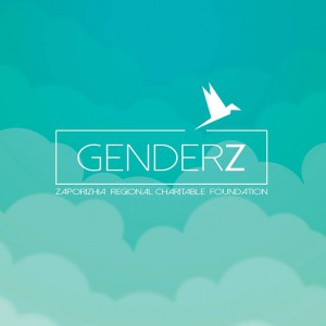 Запорізький обласний благодійний фонд «Гендер Зед»