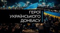 Герої українського Донбасу