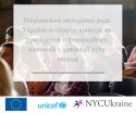 Національна молодіжна рада України оголошує конкурс на проведення інформаційних кампаній з адвокації прав молоді