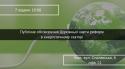 Публічне обговорення Дорожньої карти реформ в енергетичному секторі