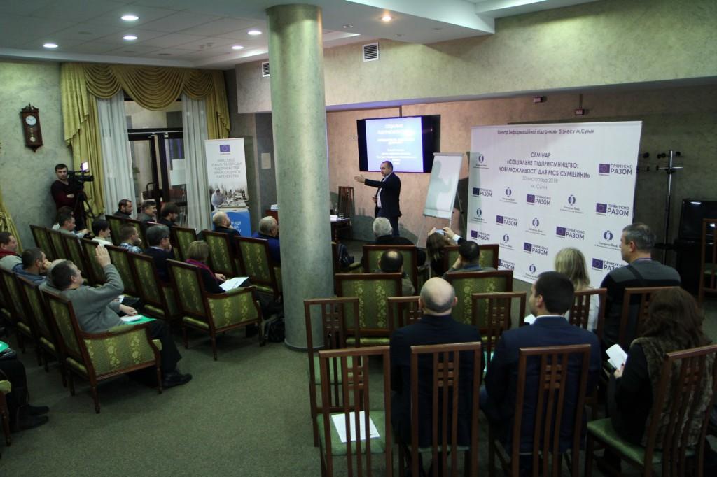 Семінар «Соціальне підприємництво нові можливості для МСБ Сумщини», 30.11 (14)