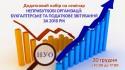 НПО: бухгалтерське та податкове звітування за 2018 рік