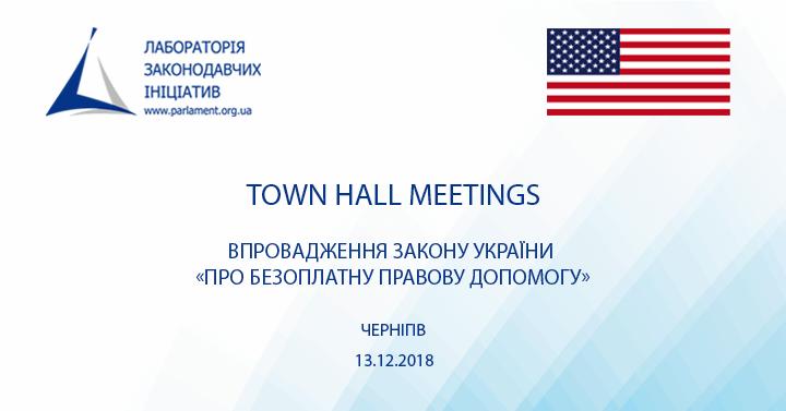 Town Hall Meeting відбудеться у Чернігові