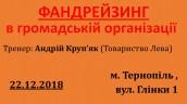 Фандрейзинг Крупяк