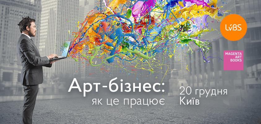 арт-київ