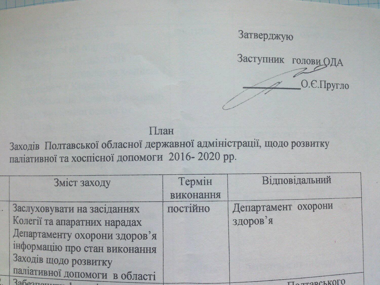 план-1