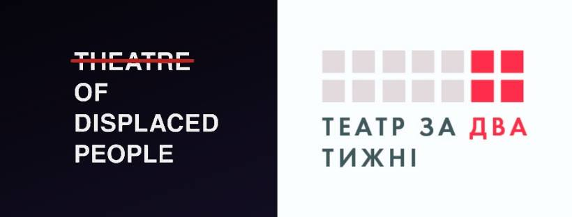 _театр за 2 тижні