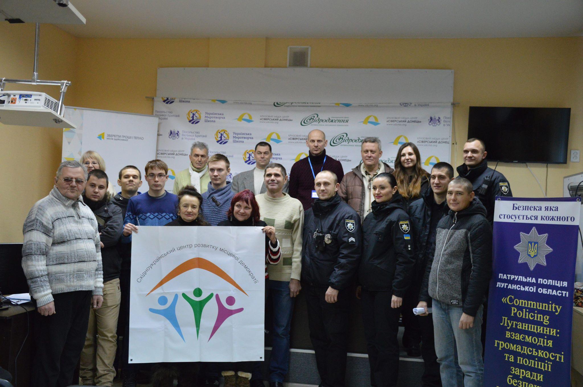 Community Policing Луганщини  взаємодія громадськості та поліції ... b6d07befdf8ca