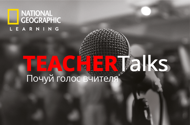 620х410_розсилка_TeacherTalks