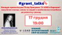Grant_talks_ad (6)