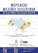 MediaProReforma