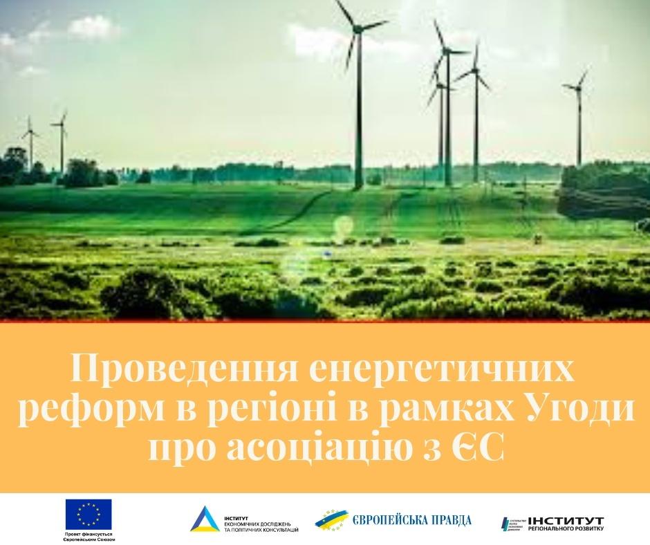 Проведення енергетичних реформ в регіоні в рамках Угоди про асоціацію з ЄС (4)