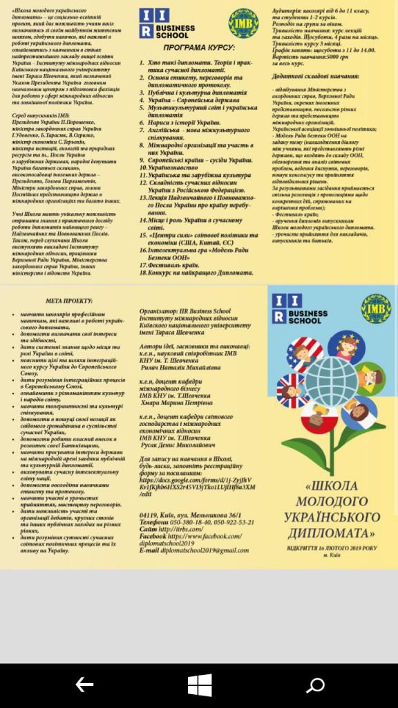 Школа молодого українського дипломата