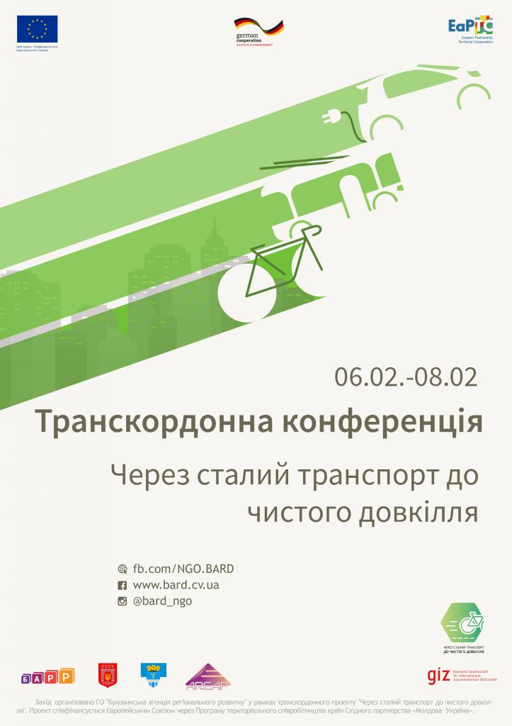 афіша conference fin