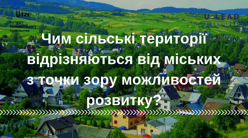 сільські території