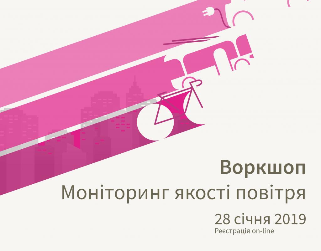 воркшоп афіша фінал