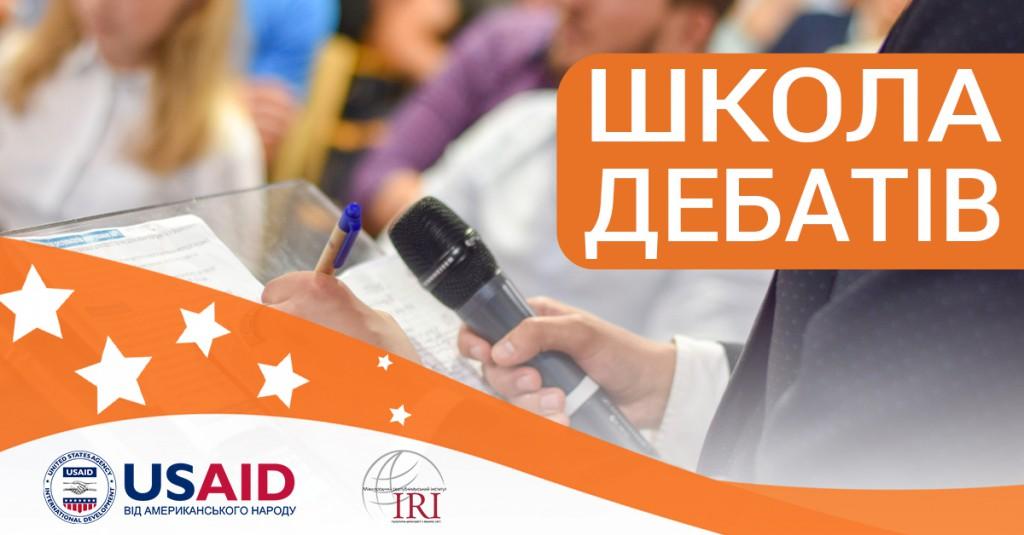 Debate school FB event