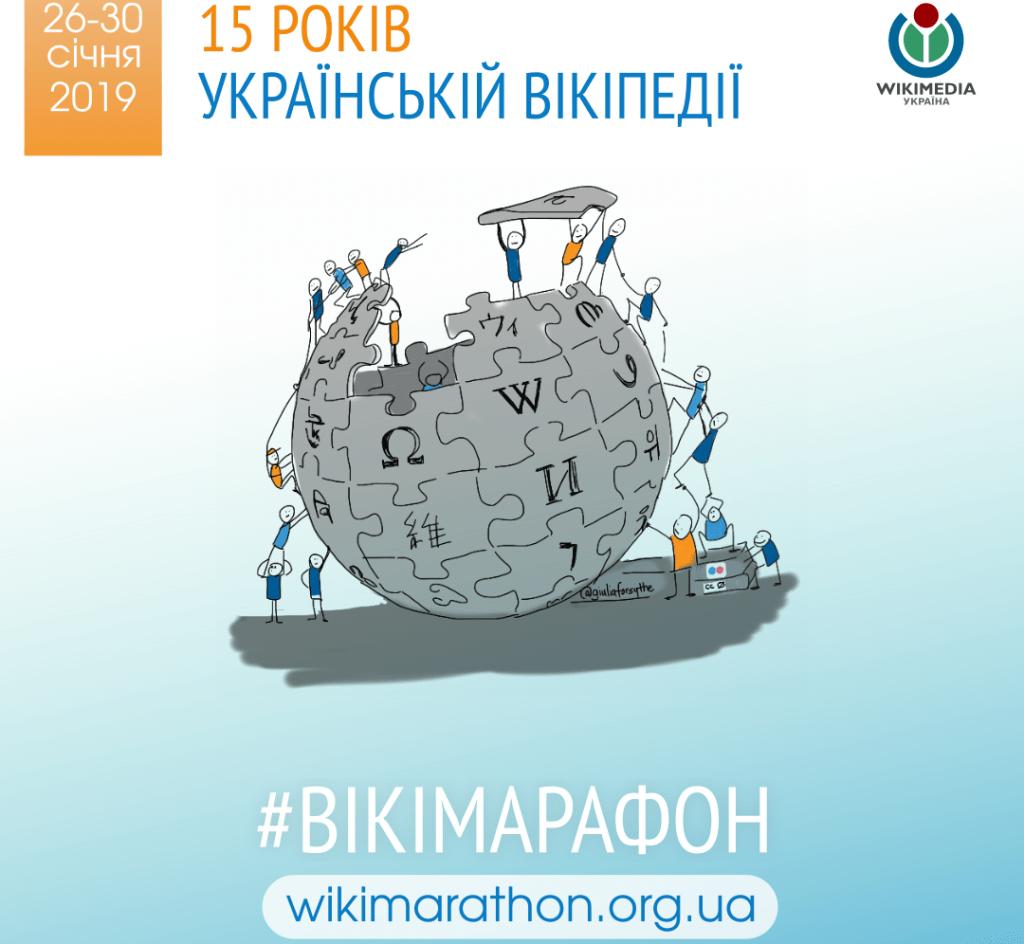 Wikimarathon