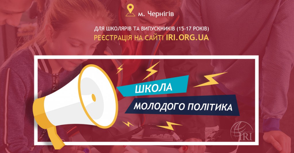 YPLS_Chernihiv_Facebook