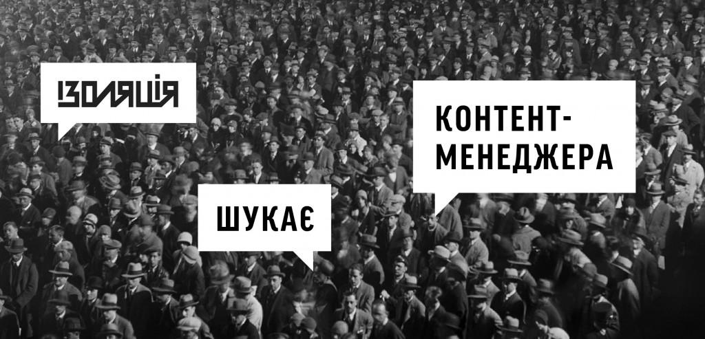 izolyatsia-content-manager-post-image